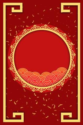 Cartaz de fundo de sombreamento de fronteira tradicional chinesa Estilo chinês Estilo chinês Vermelho Sombreamento Fronteira Plano Fundo Xiangyun Simples Imagem Do Plano De Fundo