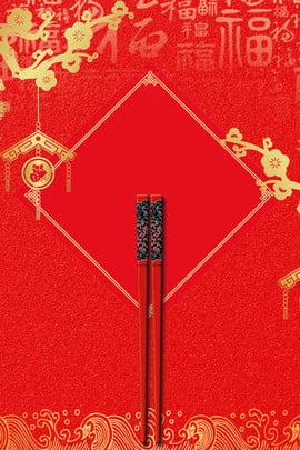 Fundo de publicidade vermelho de pauzinhos chineses Estilo chinês Pauzinhos Vermelho Publicidade Plano de Vermelho Fundo Pauzinhos Imagem Do Plano De Fundo