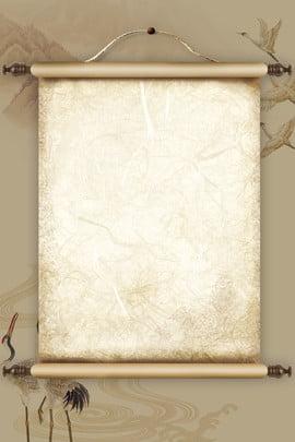 चीनी शैली शास्त्रीय प्राचीन स्क्रॉल रील परिदृश्य पोस्टर चीनी शैली क्लासिक प्राचीन शैली रील स्याही परिदृश्य क्रेन पोस्टर , शैली, रील, स्याही पृष्ठभूमि छवि