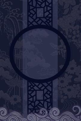 चीनी शास्त्रीय नीले पैटर्न पृष्ठभूमि चीनी शैली क्लासिक नीला पैटर्न पृष्ठभूमि चीनी शैली क्लासिक नीला पैटर्न पृष्ठभूमि , चीनी शास्त्रीय नीले पैटर्न पृष्ठभूमि, चीनी, शैली पृष्ठभूमि छवि