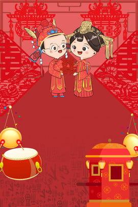 중국 스타일의 고전적인 결혼식 결혼 결혼식 붉은 꽃 차 드럼 배경 중국 스타일 고전적 결혼 웨딩 웨딩 빨간색 꽃 세단 드럼 , 세단, 드럼, 스타일 배경 이미지