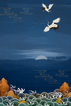 ビンテージ中国風の青いポスターの背景 中華風 クレーン 波 ブルー レトロなポスター 湘雲 中国風の素材 中国風の素材 ブルー 中華風 クレーン 波 背景画像