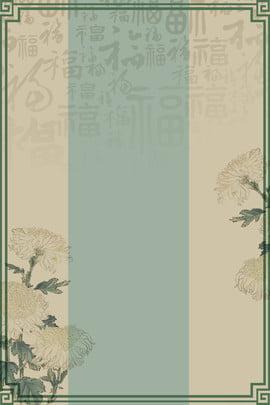 中国風ダブルナインフェスティバル古代広告 , 中国風、二重九祭背景、中国の背景、二重九祭、古代、広告 背景画像