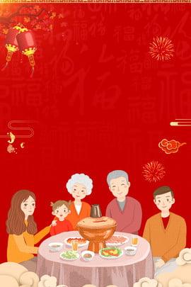 中華風、5人家族の再会ディナーポスター 中華風 家族 再会 再会 大晦日 豚の年 5人 ポスター バックグラウンド , 中華風、5人家族の再会ディナーポスター, 中華風, 家族 背景画像