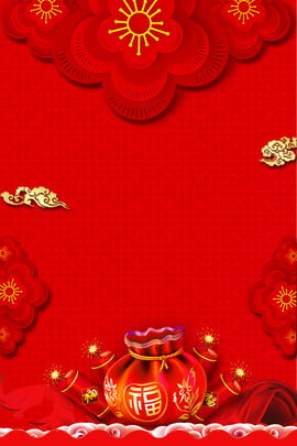 chinese style flower festive three dimensional flower , Red, New Year, Lucky Bag Background image