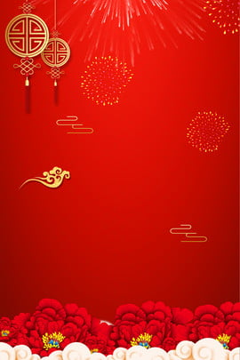 chinese style flower festive three dimensional flower , Red, New Year, Chinese Knot Background image