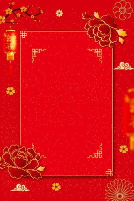 中國風花朵梅花燈籠海報 中國風花朵 立體花朵 新年 喜慶 紅色 梅花 燈籠 祥雲 , 中國風花朵梅花燈籠海報, 中國風花朵, 立體花朵 背景圖片