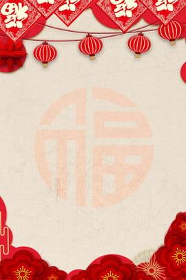2019 Ano do Porco Feliz Ano Novo Lanterna da Bênção Estilo chinês Mão desenhada Vermelho Festivo Alegria 2019 Ano Estilo 2019 Ano Imagem Do Plano De Fundo