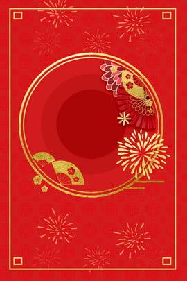 Năm mới lợn Năm phong cách Trung Quốc Hot dập đỏ nền lễ hội đỏ Phong cách trung , Vân, Đèn, Nóng hình nền
