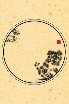 स्याही फूल चीनी शैली सुरुचिपूर्ण सीमा पृष्ठभूमि h5 चीनी शैली स्याही फूल सादी जेन ढांचा चावल , 5, का, चीनी पृष्ठभूमि छवि