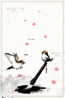 चीनी शैली स्याही ब्रश पोस्टर पृष्ठभूमि चीनी शैली स्याही लेखन ब्रश छोटा , चीनी शैली स्याही ब्रश पोस्टर पृष्ठभूमि, शैली, स्याही पृष्ठभूमि छवि