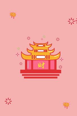 中國風MEB粉色海報 中國風 MEB風 海報 傳統節日 春節 手繪 卡通 簡約 中國風MEB粉色海報 中國風 MEB風背景圖庫