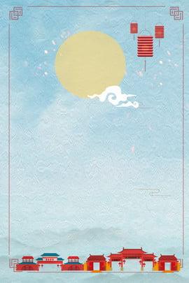 藍色中國風中秋節背景海報 中國風 中秋節 藍色 復古 邊框 海報 月亮 祥雲 中秋節背景 , 中國風, 中秋節, 藍色 背景圖片