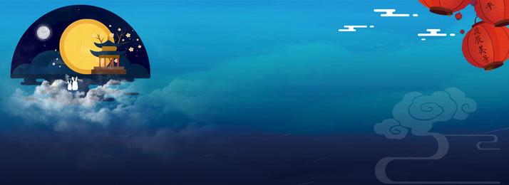 夜色中秋背景海報 中國風 中秋節 月亮 燈籠 夜色 海報 banner 幸福 夜色中秋背景海報 中國風 中秋節背景圖庫