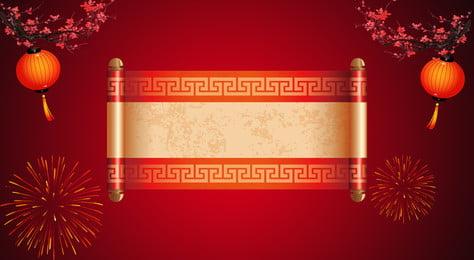 Fundo de dia de ano novo de estilo chinês Estilo chinês Ano novo Fundo Novo Alegria Novo Imagem Do Plano De Fundo