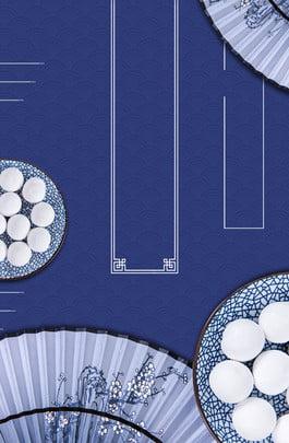 中國風宮廷風海報背景 中國風 宮廷 復古藍色 白色邊框 扇子 水晶包子 復古 psd分層 海報背景 , 中國風宮廷風海報背景, 中國風, 宮廷 背景圖片