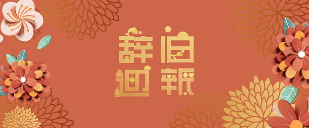 chinese style paper cutting microscopic resigning old and welcoming, New Year, Orange, Flower Background image