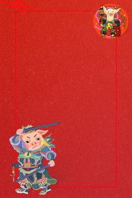 Convite para a Reunião Anual da 2019 Year of the Pig Company Estilo chinês Vermelho Festivo Tradicional Ano novo Ano Novo Ano Chinês Imagem Do Plano De Fundo