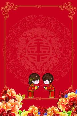 中国風の赤の結婚式のポスターの背景中国赤 中華風 赤 結婚式 中国の結婚式 赤い結婚式 お祝い シェーディング ポスターの背景 , 中華風, 赤, 結婚式 背景画像