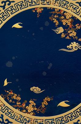 中國風復古宮廷藍海報背景 中國風 復古藍 宮廷 金色窗雕 飛鳥 線條 psd分層 海報背景 , 中國風, 復古藍, 宮廷 背景圖片