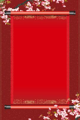 中国風春祭りの休日通知新年発表ポスターの背景 中華風 春祭り 休日 お知らせ お正月 お知らせ ポスター バックグラウンド , 中国風春祭りの休日通知新年発表ポスターの背景, 中華風, 春祭り 背景画像