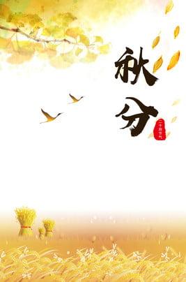 Phong cách Trung Quốc hai mươi bốn lễ hội lễ hội truyền thống mùa thu áp phích nền Equinox Phong cách trung Cách Màu Thống Hình Nền
