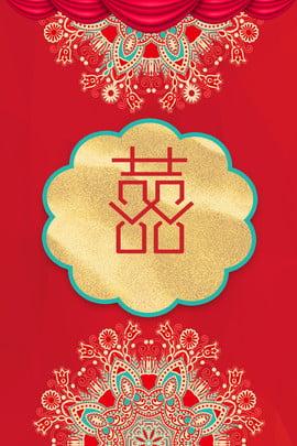 Cartaz de convite de casamento de estilo chinês Estilo chinês Casamento Convite Poster Vermelho Sombreamento de Estilo De Chinês Imagem Do Plano De Fundo
