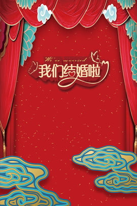 Cartaz de convite de casamento de estilo chinês Estilo chinês Casamento Convite Poster Vermelho Sombreamento de Chinês Elemento Vento Imagem Do Plano De Fundo