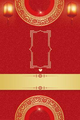 Cartaz de convite de casamento de estilo chinês Estilo chinês Casamento Convite Poster Vermelho Sombreamento de Chinês Elemento Cartaz Imagem Do Plano De Fundo