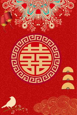 中國風婚禮邀請函海報 中國風 婚禮 邀請函 海報 紅色 中國風底紋 中國元素 喜慶 婚慶 燈籠 祥雲 囍 , 中國風, 婚禮, 邀請函 背景圖片