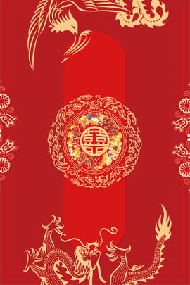 中國風婚禮邀請函海報 中國風 婚禮 邀請函 海報 紅色 中國風底紋 中國元素 喜慶 婚慶 龍鳳 囍 , 中國風婚禮邀請函海報, 中國風, 婚禮 背景圖片