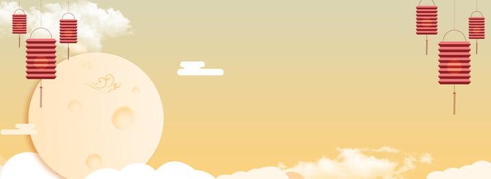 中国風の黄色の美しい中秋節バナー 中華風 黄色のグラデーション 美しい 中秋節 ランタン 月 湘雲 バナー, 中国風の黄色の美しい中秋節バナー, 中華風, 黄色のグラデーション 背景画像