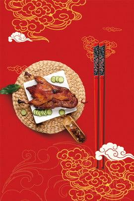 Cultura chinesa tradicional pauzinhos cultura alimentar estilo chinês vermelho fundo Cultura tradicional chinesa Pauzinhos Cultura Cultura Chinesa Tradicional Imagem Do Plano De Fundo