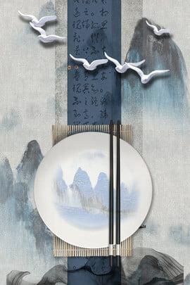 Chopsticks de cultura tradicional chinesa Fundo de vento retro de estilo chinês Cultura tradicional chinesa Pauzinhos Cultura Tinta Artistico Criativo Imagem Do Plano De Fundo