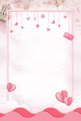 중국 발렌타인 데이 핑크 사랑 아름다운 배경 중국 발렌타인 데이 칠석 발렌타인 , 사랑, 신선한, 라이트 배경 이미지