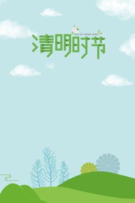 清明祭グリーン漫画広告ポスター 清明フェスティバル 清明フェスティバル 明確な背景 緑の牧草地 漫画の背景 白い雲 漫画クリア 広告ポスター ポスターの背景 , 清明祭グリーン漫画広告ポスター, 清明フェスティバル, 清明フェスティバル 背景画像