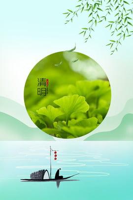 qingming festival ink và wash ink và wash psd layered advertising lễ hội thanh , Qingming Festival Ink Và Wash Ink Và Wash Psd Layered Advertising, Lễ, Hội Ảnh nền