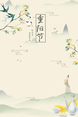 Lễ hội Chongyang lên nền poster phong cách Trung Quốc Lễ hội Chongyang Quốc Chongyang Quốc Hình Nền