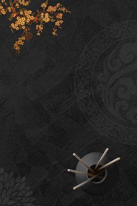 黑色大氣筷子海報 筷子 大氣 黑色 簡約 中國風 中國風花紋 中國風圖案 梅花 , 筷子, 大氣, 黑色 背景圖片