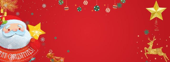 ポスターの背景クリスマス漫画手描きポスターの背景 クリスマス 漫画の手描き クリスマスカーニバル ポスターの背景イラスト クリスマスの背景 サンタクロース クリスマス 漫画の手描き クリスマスカーニバル 背景画像