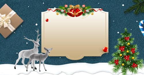 क्रिसमस एल्क उपहार क्रिसमस ट्री वातावरण पोस्टर क्रिसमस क्रिसमस कार्ड छुट्टी ताज़ा सरल हिमपात गोज़न उपहार हिमपात क्रिसमस का, का, क्रिसमस एल्क उपहार क्रिसमस ट्री वातावरण पोस्टर, क्रिसमस पृष्ठभूमि छवि