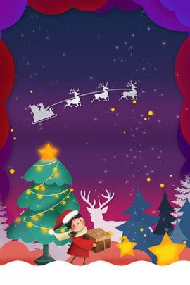 クリスマス折り紙風クリエイティブ合成 クリスマス クリスマスツリー グラデーションの背景 折り紙風 サンタクロース スノーフレーク 漫画 クリエイティブ 合成 , クリスマス折り紙風クリエイティブ合成, クリスマス, クリスマスツリー 背景画像