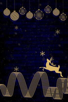 크리스마스 금박 포스터 배경 크리스마스 핫 스탬핑 사슴 점프 크리스마스 공 눈송이 다음 , 크리스마스, 핫, 스탬핑 배경 이미지