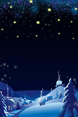 聖誕夜冬季夜景藍色廣告背景 聖誕夜 冬季 夜景 藍色 廣告 背景 聖誕夜 冬季 夜景 藍色 廣告 背景 , 聖誕夜, 冬季, 夜景 背景圖片
