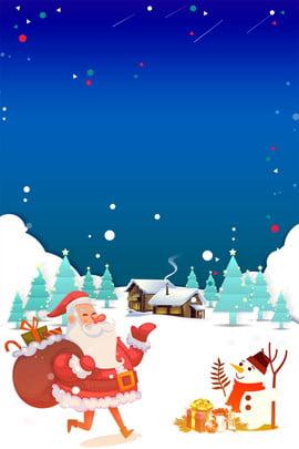 聖誕節海報聖誕節聖誕前夕西部節日 , 聖誕老人, 聖誕禮物, 聖誕節海報 背景圖片