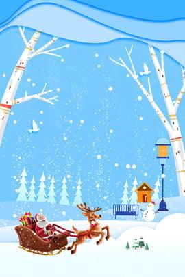 스노우 보드 크리스마스 광고 포스터 배경 크리스마스 산타 클로스 눈 속에서 , 크리스마스, 산타, 선물 배경 이미지