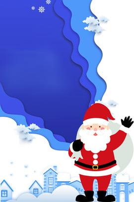 ब्लू बैकग्राउंड क्रिसमस पोस्टर डाउनलोड क्रिसमस सांता क्लॉस क्रिसमस सांता क्लॉस क्रिसमस क्रिसमस , की, क्लॉस, क्रिसमस पृष्ठभूमि छवि