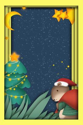 クリスマス三次元折り紙風ポスターの背景 クリスマス 立体折り紙風 クリスマスポスターの背景 クリスマスツリー クリスマスの夜 クリスマスイブ 星 夜 , クリスマス三次元折り紙風ポスターの背景, クリスマス, 立体折り紙風 背景画像