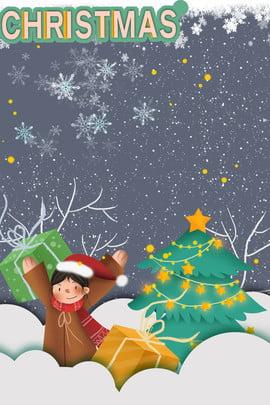 クリスマス三次元折り紙風ポスターの背景 クリスマス 立体折り紙風 クリスマスポスターの背景 スノーフレーク 雪が降る クリスマスの日 クリスマスイブ クリスマスの女の子 クリスマスツリー , クリスマス, 立体折り紙風, クリスマスポスターの背景 背景画像