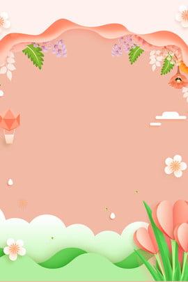服ピンクの背景折り紙風ポスターバナーの背景 衣服 ピンクの背景 折り紙風 psdソースファイル ポスターの背景 花 しあわせ , 服ピンクの背景折り紙風ポスターバナーの背景, 衣服, ピンクの背景 背景画像
